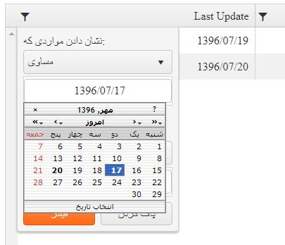 Persian Datepicker Asp Net
